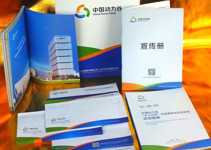 """""""中国动力谷""""广告宣传印刷品"""