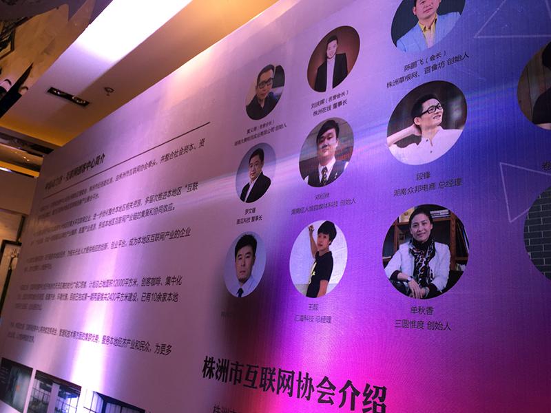 株洲互联网大会品牌设计推广