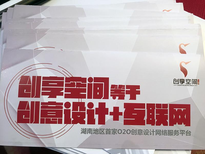 株洲互联网大会折页设计制作