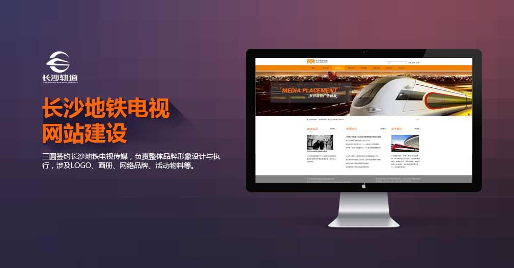 株洲网站设计