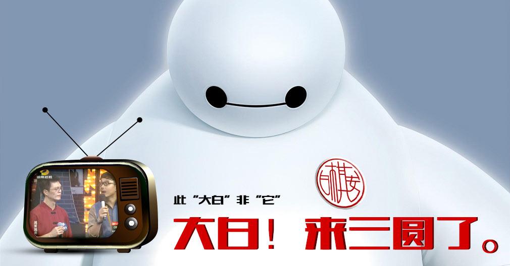 签约台湾正骨大师白棋安品牌形象设计