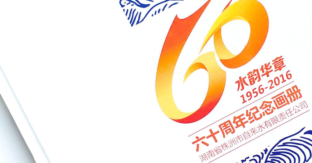 株洲市自来水公司60周年大型画册设计制作