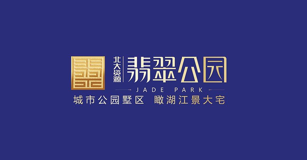 """""""北大资源・翡翠公园""""地产项目年度品牌全案服务"""